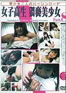 女子○生猥褻美少女 8