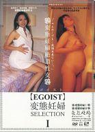 【EGOIST】変態妊婦SELECTION I