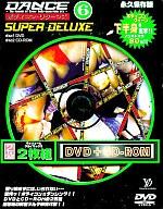 DANCE ボディコンリターンズ SUPER DX 6 (DANCE&VISION/DVBX-6/MI)