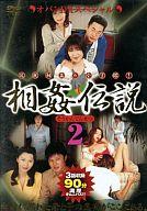 相姦伝説 2 (オバンデラックス/DGBD-2)