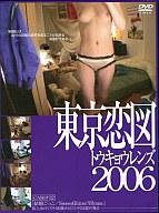 東京恋図 case#12
