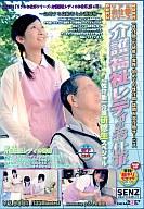 介護福祉レディのお仕事「性介助」介護研修生スペシャル