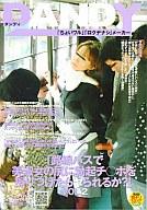 「路線バスで美淑女の尻に勃起チ○ポを擦りつけたらヤられるか?」VOL.2