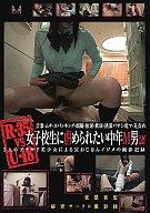 R-35vsU-18 女子○生に虐められたい中年M男02