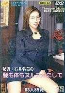 秘書・石井名美の髪も体もヌルヌルにして / 石井名美