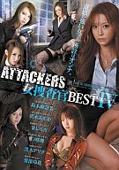 131707910m ATKD 181 ATTACKERS 女捜査官BEST IV/ましろ杏・白咲舞 他