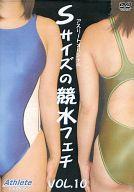 Sサイズの競水フェチ VOL.10[DVD-R]