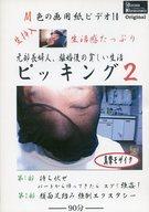 M色の画用紙ビデオ No10 元部長婦人、離婚後の貧しい生活ピッキング2[DVD-R]
