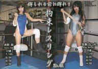 拘束レスリング 01[DVD-R]