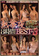 熱帯夜8タイトル大ボリューム8時間BEST vol.3