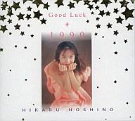星野ひかる / Good Luck1999 初回限定生産版