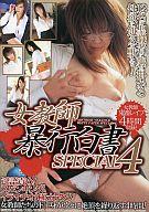 女教師暴行白書Special(4)