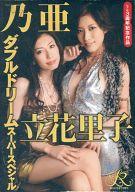 乃亜・立花里子 / ダブルドリームスーパースペシャル(状態:センターホールひび 大)