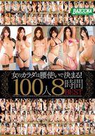 みなせ優夏 他 / 女のカラダは腰使いで決まる!100人8時間BEST
