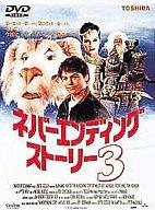 ネバーエンディング・ストーリー3('94米) ((株) ビームエンターテイメント)