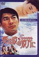 愛は波の彼方に 愛情夢幻号('99香) ((株) ビームエンターテイメント)