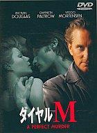 ダイヤルM DVD版('98米) (WHV)