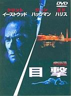 目撃('97米) (WHV)