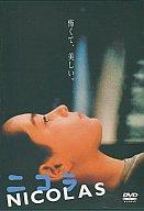 ニコラ('98仏) (日 活 (株))