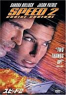 スピード2(キャンペーン商品) (20世紀フォックス)