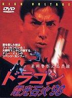 ドラゴン電光石火'98('98香港) (パイオニア)