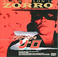 アラン・ドロンのゾロ('74仏、伊) (キングレコード)