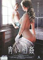 青い相姦('00独) (パンド(株))