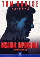 ミッション:インポッシブル('96米)