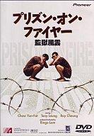 限定 プリズン・オン・ファイヤー('87香港) (パイオニア)