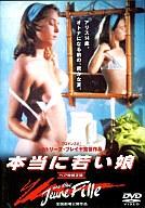 本当に若い娘('76仏) ((株)ファインアーツエンターテインメント)
