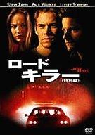 ロード・キラー 特別編 (20世紀フォックス)