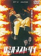 ロミオ・マスト・ダイ 特別版 (WHV)
