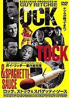 ロック、ストック&スパゲッティソース('00英) (キングレコ-)