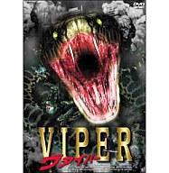 VIPER ヴァイパー('01香港) ((株)ブロードウ)