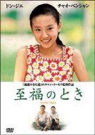 至福の時('02中国)