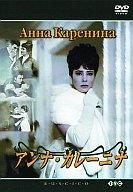 アンナ・カレーニナ<2枚組>('67ソ連)