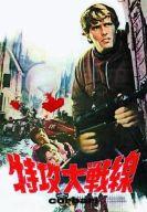 特攻大戦線('71伊)