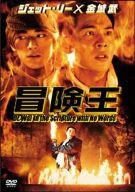 冒険王('96香港)