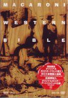 マカロニウエスタン-銃撃篇 DVD-BOX[3枚組]