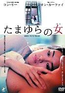 たまゆらの女('03中国