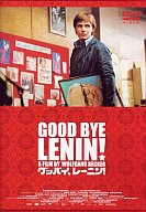 GOOD BYE LENIN! '03独