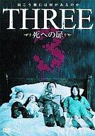 THREE 死への扉 '02韓