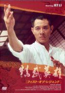 フィスト・オブ・レジェンド('94香