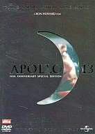 アポロ13 10thアニバーサリースペシャルエディショ