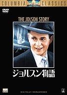 ジョルスン物語(半額半蔵キャンペーン)