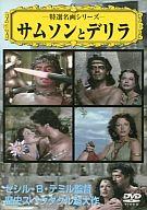 特選名画シリーズ 38 -サムソンとデリラ- [字幕版]