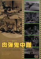 肉弾鬼中隊('34米)
