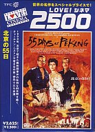 北京の55日 デジタルニューマスター版(LOVE!シネマ2500シリーズ)