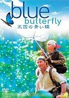 天国の青い蝶(グッドプライスキャンペーン)