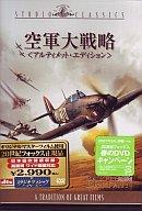 空軍大戦略 アルティメットエディション(スタジオクラシックシリーズ)